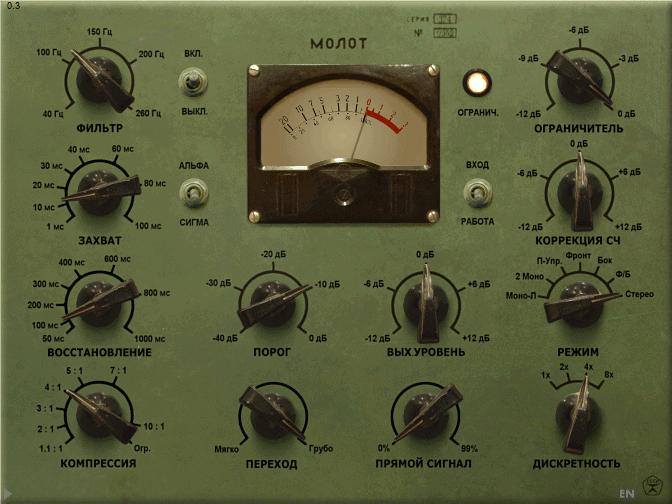 molot compressor